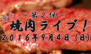 焼肉ライブ