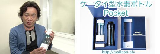 携帯型水素水ボトルPocket