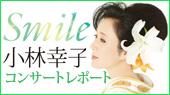 小林幸子コンサートレポート